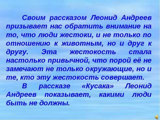 Своим рассказом Леонид Андреев призывает нас обратить внимание на то, что л...