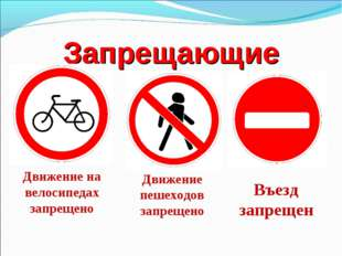 Запрещающие Движение на велосипедах запрещено Движение пешеходов запрещено Въ
