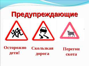 Предупреждающие Осторожно дети! Скользкая дорога Перегон скота