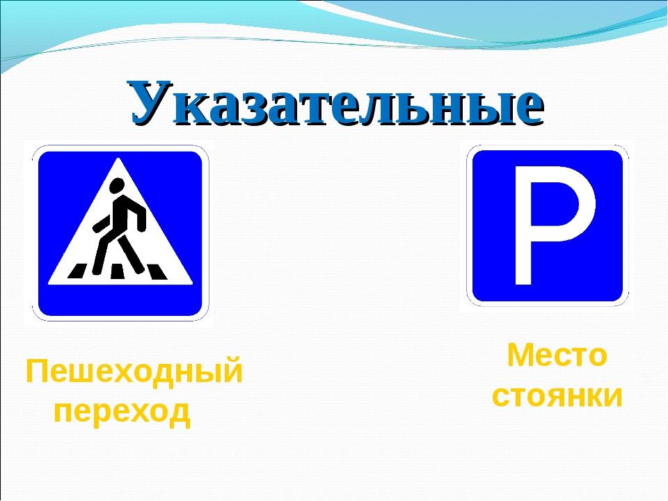 Указательные Пешеходный переход Место стоянки
