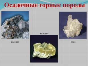 Осадочные горные породы доломит гипс кальцит