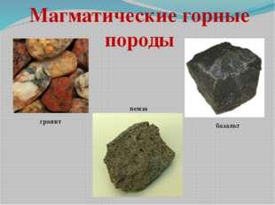 Магматические горные породы гранит базальт пемза