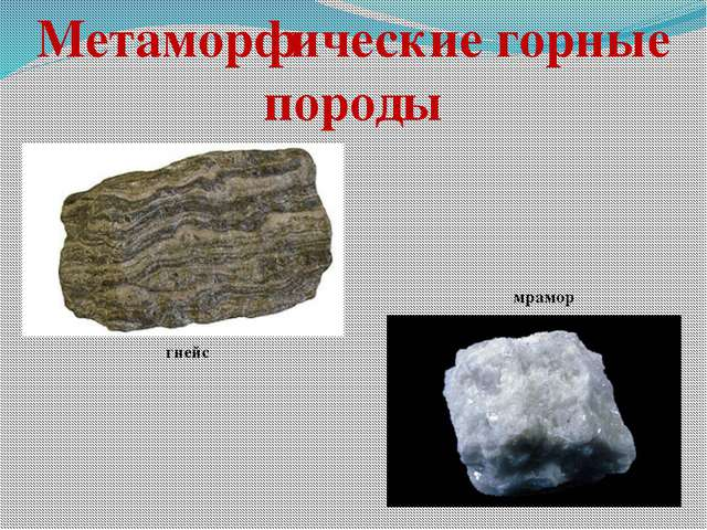 Метаморфические горные породы гнейс мрамор