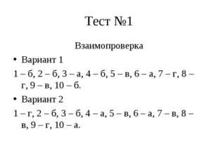 Тест №1 Взаимопроверка Вариант 1 1– б,2– б,3– а,4– б,5– в,6– а,7