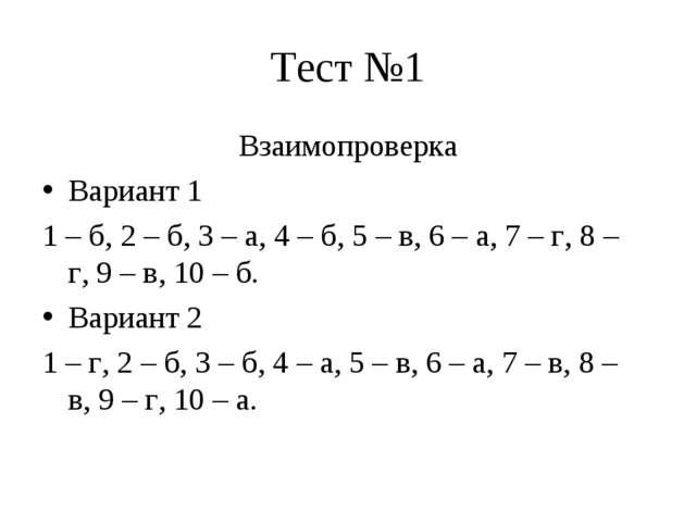 Тест №1 Взаимопроверка Вариант 1 1– б,2– б,3– а,4– б,5– в,6– а,7...