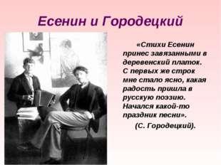 Есенин и Городецкий «Стихи Есенин принес завязанными в деревенский платок.