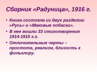 Сборник «Радуница», 1916 г. Книга состояла из двух разделов: «Русь» и «Маковы