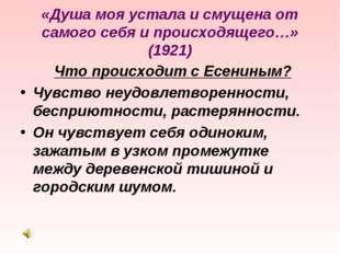 «Душа моя устала и смущена от самого себя и происходящего…» (1921) Что прои