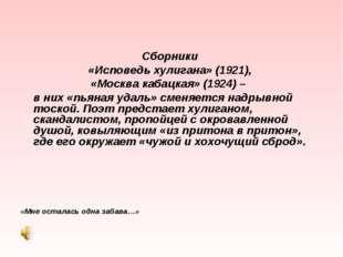 Сборники «Исповедь хулигана» (1921), «Москва кабацкая» (1924) – в них «пь