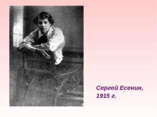Сергей Есенин, 1915 г.