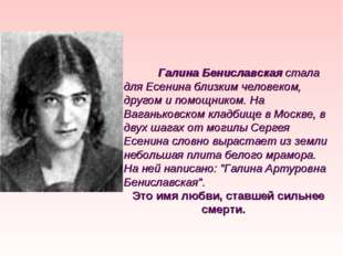 Галина Бениславская стала для Есенина близким человеком, другом и помощником