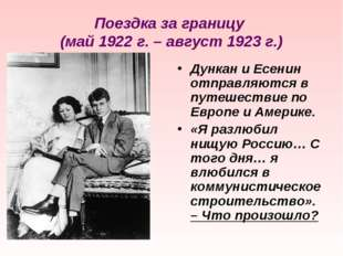 Поездка за границу (май 1922 г. – август 1923 г.) Дункан и Есенин отправляютс
