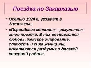 Поездка по Закавказью Осенью 1924 г. уезжает в Закавказье. «Персидские мотивы