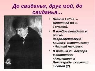 До свиданья, друг мой, до свиданья…  Летом 1925 г. – женитьба на С. Толстой