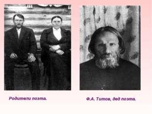 Родители поэта. Ф.А. Титов, дед поэта.