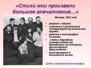 «Стихи мои произвели большое впечатление…» Москва, 1912 год: разрыв с отцом