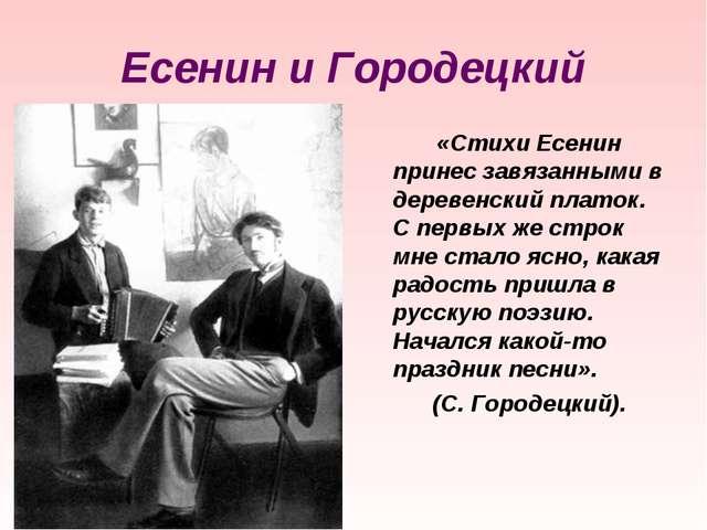 Есенин и Городецкий «Стихи Есенин принес завязанными в деревенский платок....