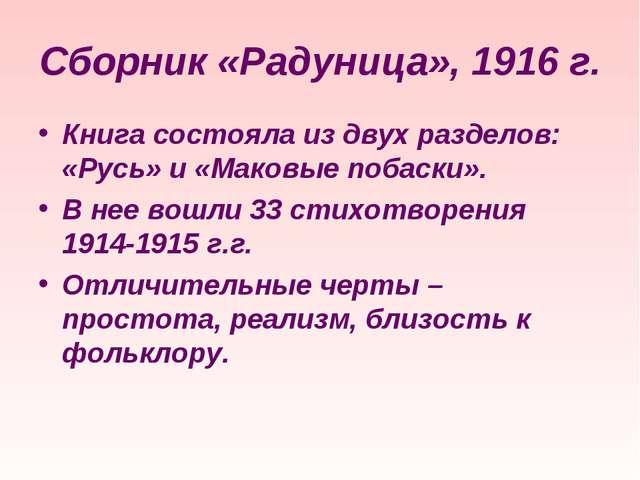 Сборник «Радуница», 1916 г. Книга состояла из двух разделов: «Русь» и «Маковы...