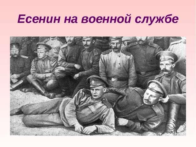 Есенин на военной службе