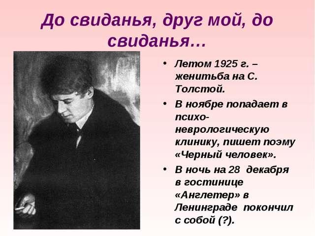 До свиданья, друг мой, до свиданья…  Летом 1925 г. – женитьба на С. Толстой...