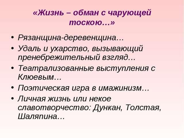 «Жизнь – обман с чарующей тоскою…» Рязанщина-деревенщина… Удаль и ухарство, в...