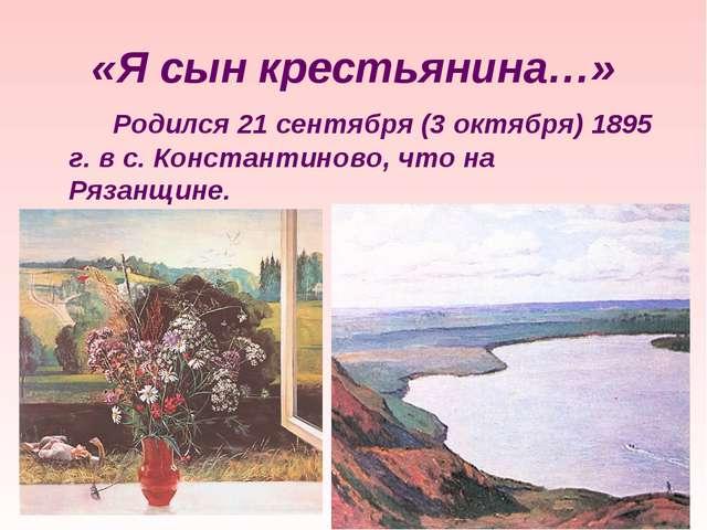 «Я сын крестьянина…» Родился 21 сентября (3 октября) 1895 г. в с. Константи...
