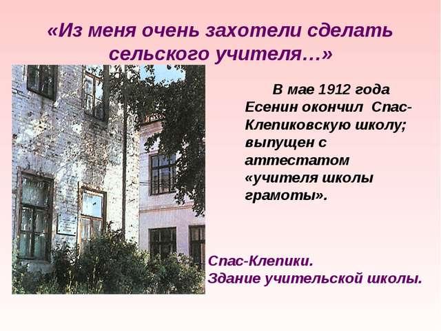 «Из меня очень захотели сделать сельского учителя…» В мае 1912 года Есенин...