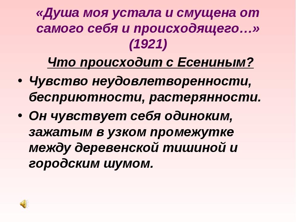 «Душа моя устала и смущена от самого себя и происходящего…» (1921) Что прои...