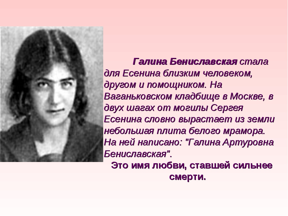 Галина Бениславская стала для Есенина близким человеком, другом и помощником...
