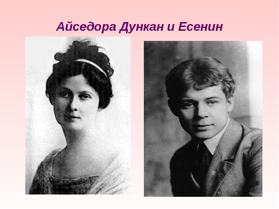 Айседора Дункан и Есенин