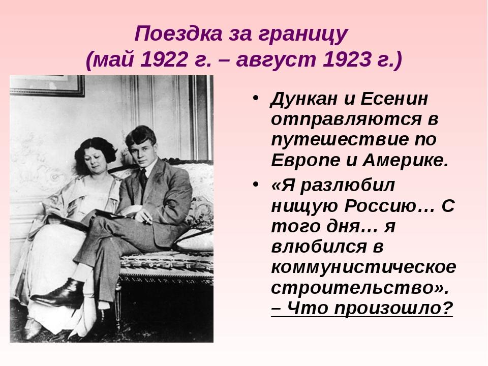 Поездка за границу (май 1922 г. – август 1923 г.) Дункан и Есенин отправляютс...