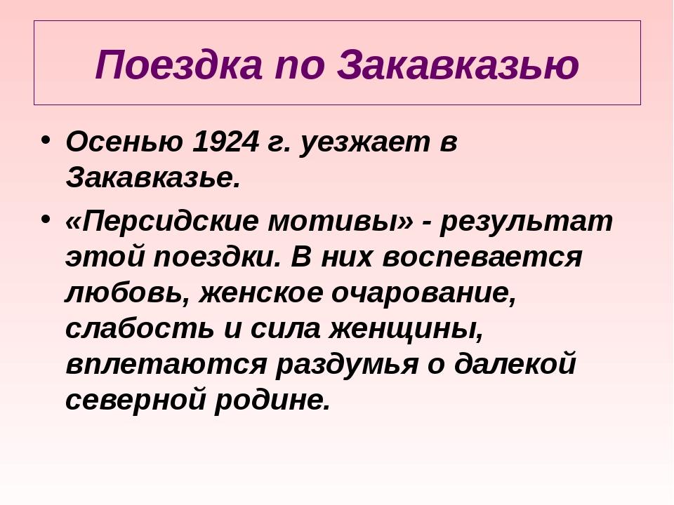Поездка по Закавказью Осенью 1924 г. уезжает в Закавказье. «Персидские мотивы...
