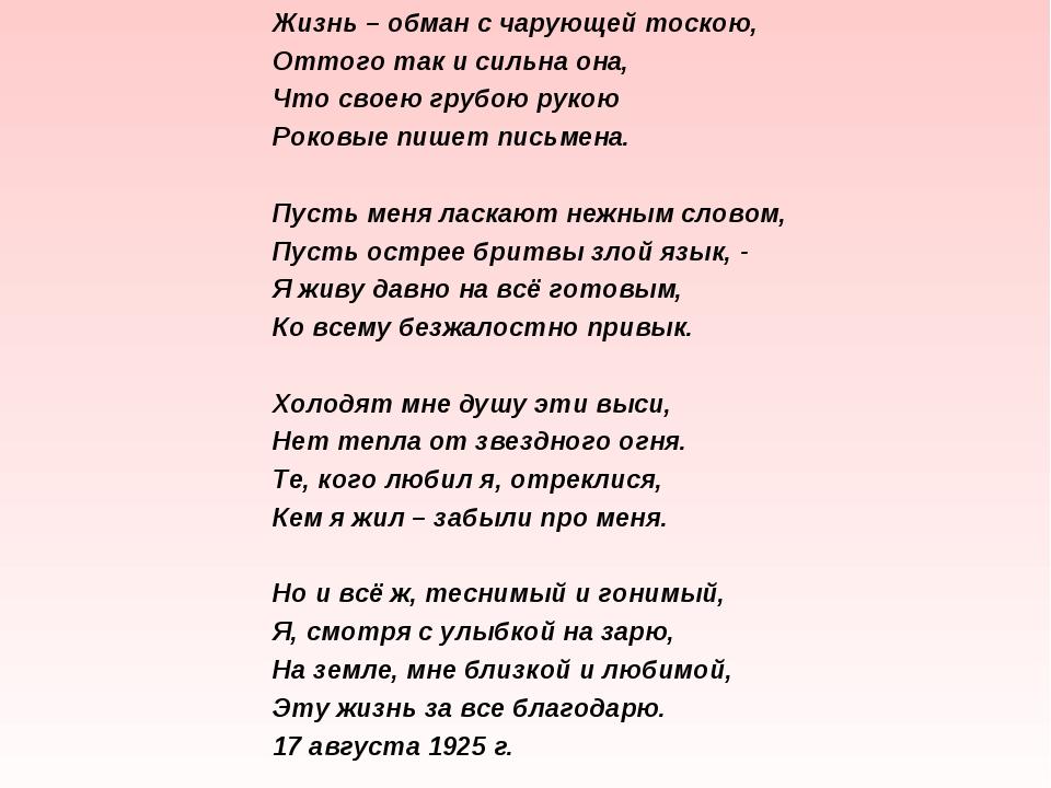Жизнь – обман с чарующей тоскою, Оттого так и сильна она, Что своею грубою ру...
