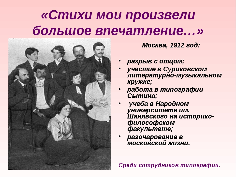 «Стихи мои произвели большое впечатление…» Москва, 1912 год: разрыв с отцом...