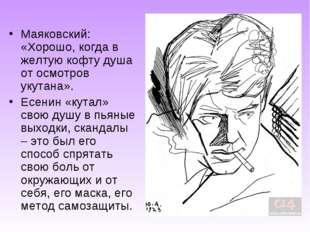 Маяковский: «Хорошо, когда в желтую кофту душа от осмотров укутана». Есенин «