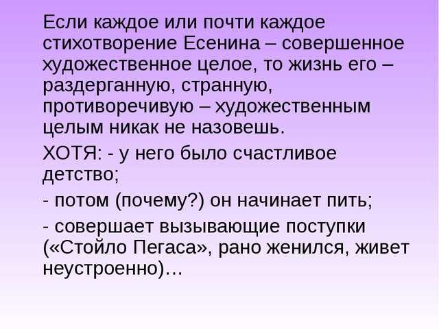 Если каждое или почти каждое стихотворение Есенина – совершенное художествен...