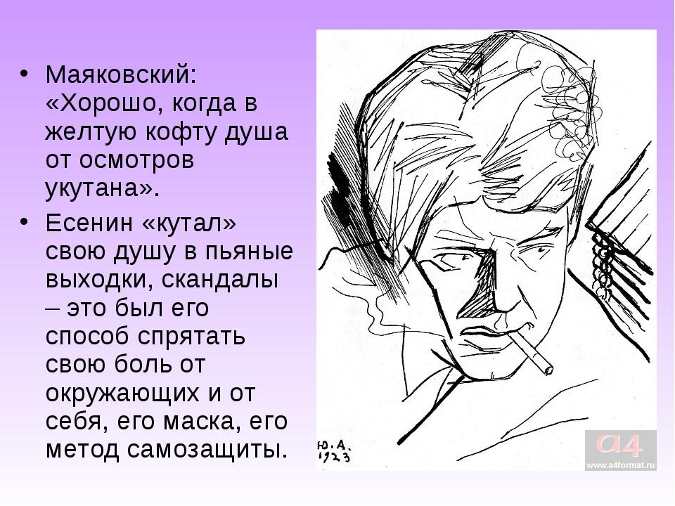 Маяковский: «Хорошо, когда в желтую кофту душа от осмотров укутана». Есенин «...