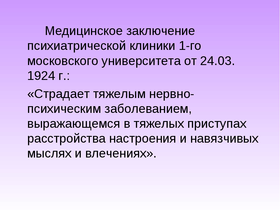 Медицинское заключение психиатрической клиники 1-го московского университет...
