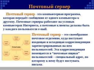 Почтовый сервер Почтовый сервер - это компьютерная программа, которая передаё