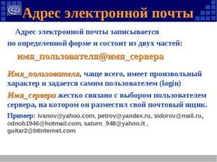 Адрес электронной почты Адрес электронной почты записывается по определенной