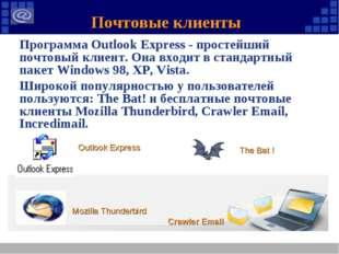 Почтовые клиенты Программа Outlook Express - простейший почтовый клиент. Она