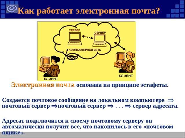 Как работает электронная почта? Электронная почта основана на принципе эстафе...