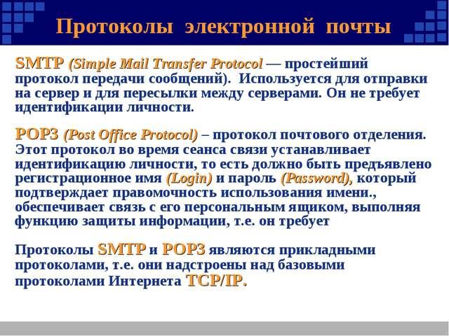 Протоколы электронной почты SMTP (Simple Mail Transfer Protocol — простейший...