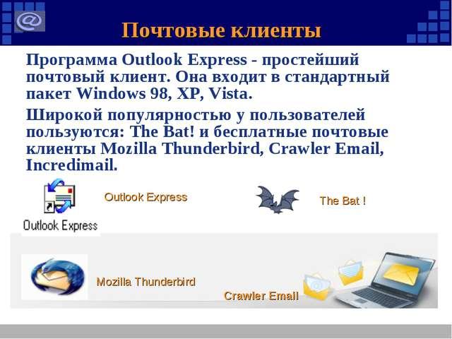Почтовые клиенты Программа Outlook Express - простейший почтовый клиент. Она...