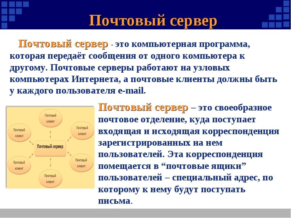 Почтовый сервер Почтовый сервер - это компьютерная программа, которая передаё...
