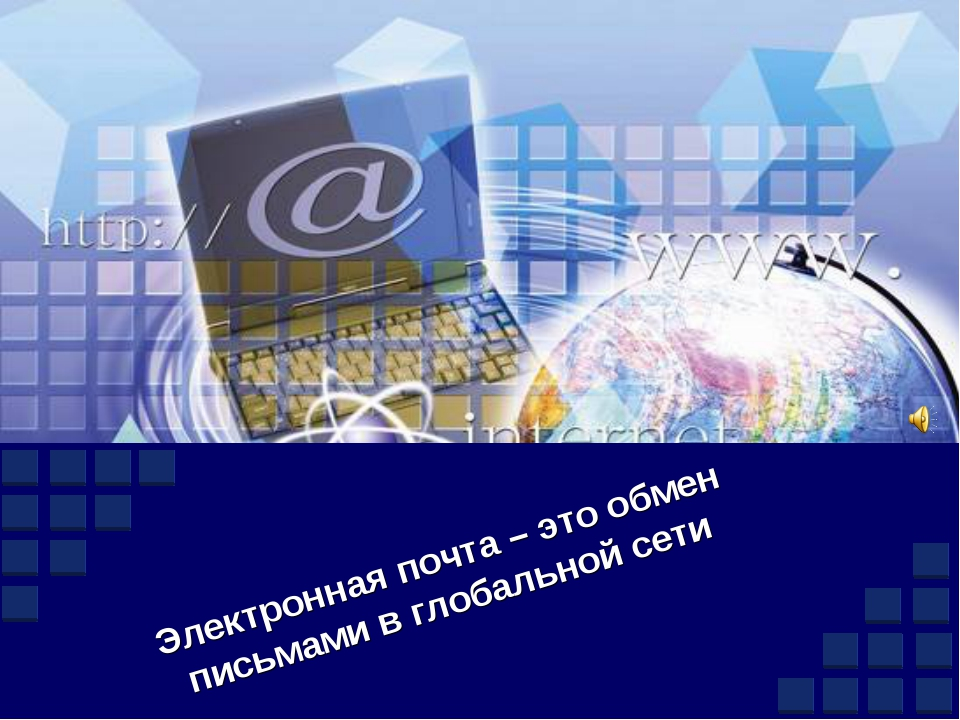 Электронная почта – это обмен письмами в глобальной сети
