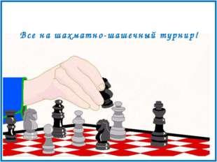 Все на шахматно-шашечный турнир!