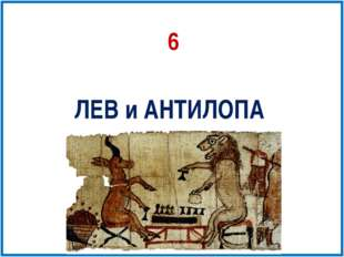 ЛЕВ и АНТИЛОПА 6
