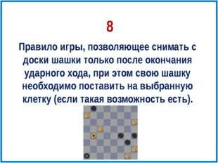Правило игры, позволяющее снимать с доски шашки только после окончания ударно