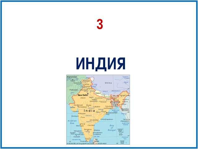 ИНДИЯ 3